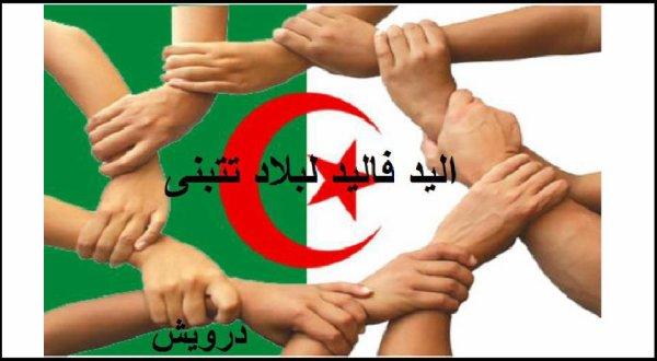 *Tahya El Jazayar
