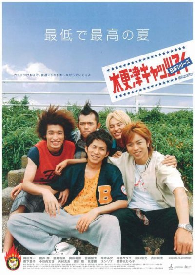 Kisarazu Cat's Eye (drama: 2002 - 9 épisodes / Nihon Series - 2003 / World Series - 2006)