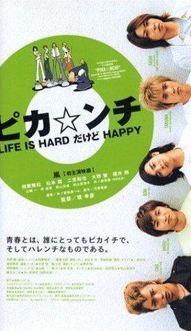 Pika★nchi (2002) & Pika★★chi double (2004) - Films