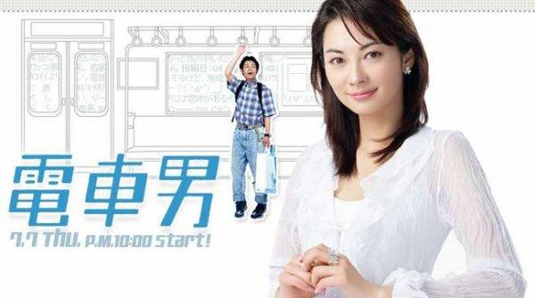 Densha Otoko (2005 - 11 épisodes + 1 SP)