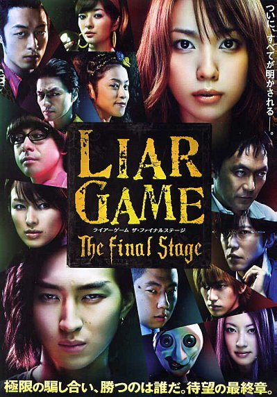 Liar Game (s1: 11 épisodes - 2007 / s2: 9 épisodes - 2009 / film: 2010)