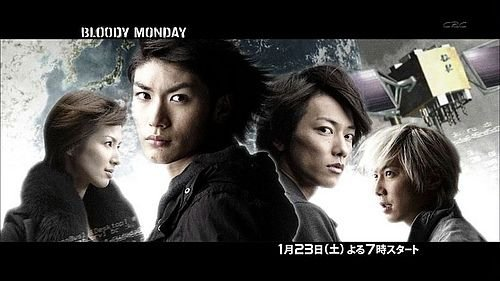 Bloody Monday (s1: 11 épisodes - 2008 / s2: 9 épisodes - 2010)