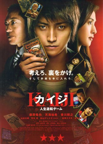 Kaiji (film - 2009)