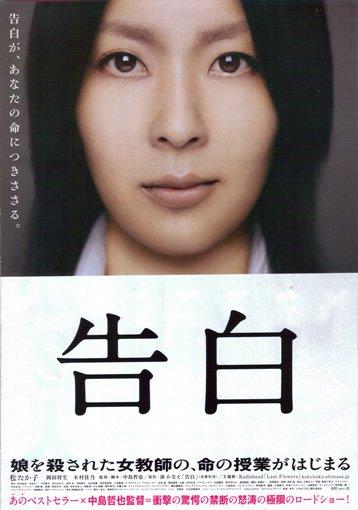 Confessions - Kokuhaku (film - 2010)