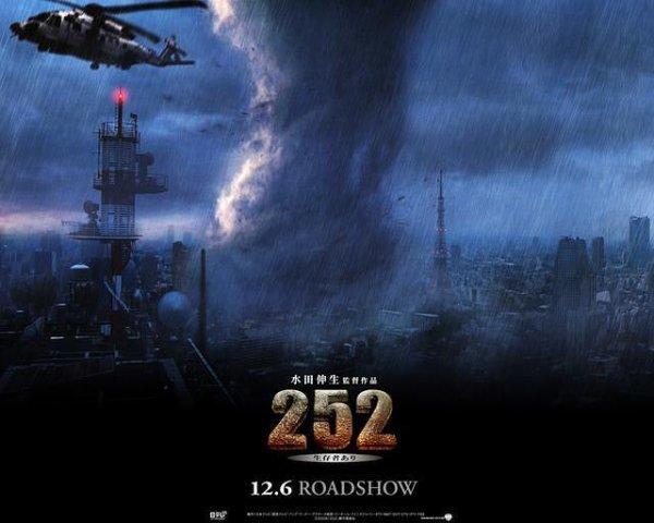 252 Seizonsha Ari (Film - 2008)