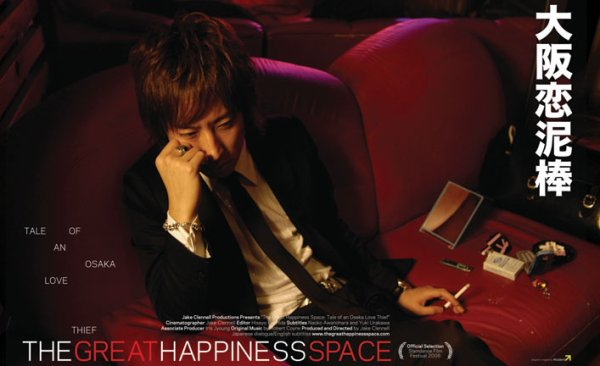The Great Happiness Space: Tale of An Osaka Love Thief (film - 2006)