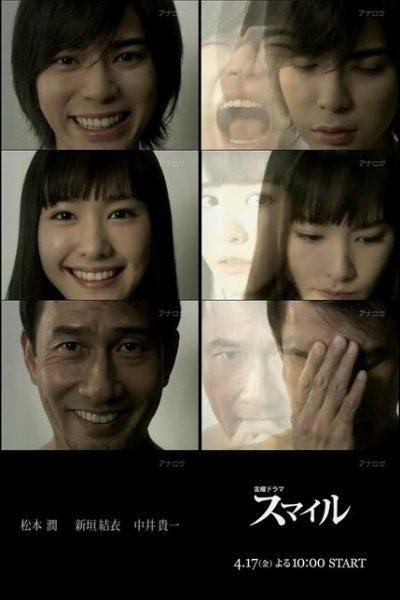 Smile (2009 - 11 épisodes)