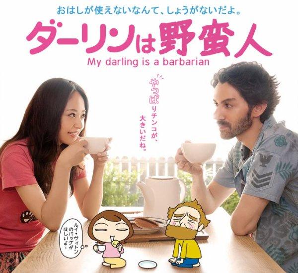 My darling is a foreiger Japonais ou étranger, ça n'a pas d'importance. Bien sur que les gens sont différents, Mais n'est ce pas en vivant avec quelqu'un... ...qu'on reconnait ces  différences petit à petit.?...qu'on les accepte, et qu'on les partage Saori..., ...c'est ça être un couple. Et donc après une famille.
