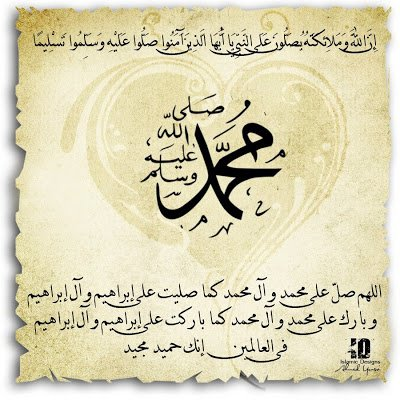 اللهم صلي وسلم على محمد