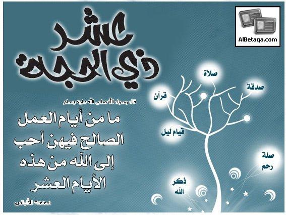 أسأل الله الذي لا تطيب الدنيا إلا بذكره أن يوفقنا وإياكم لما فيه الخير