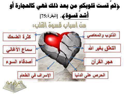 اللهم لاتجعل قلوبنا قاسية واجعنا ممن اردت بهم خيراً