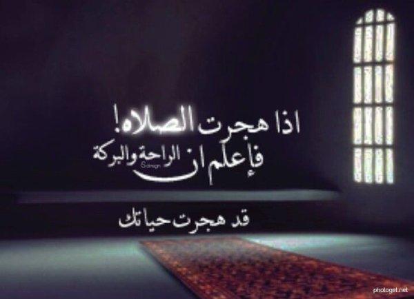الصلاة أخي المسلم