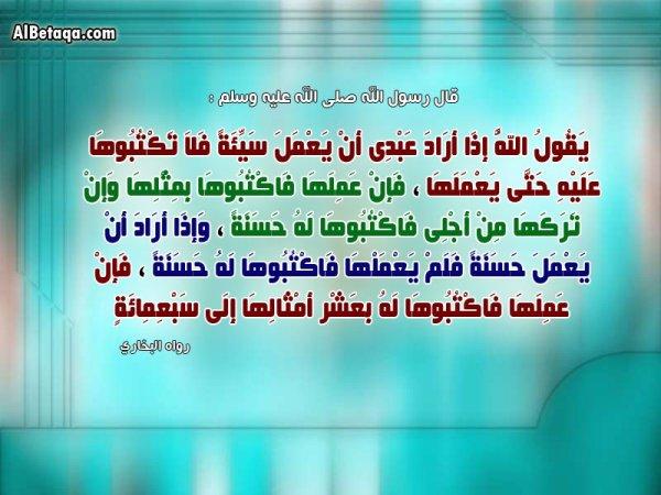 اللهم اجعلنا من الذين يكثرون من الخير والحسنات ويبعدنا ربنا عن السيئات