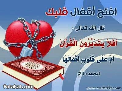 اللهم اجعل القران ربيع قلوبنا ونور صدورنا وجلاء همومنا
