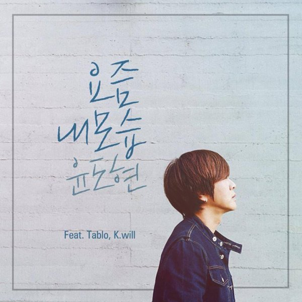 "Yoon DoHyun ""My Appearance Lately"" (feat Tablo, K.Will)"