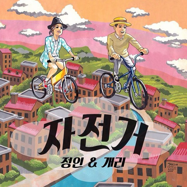 "Jung In et Gary (Leessang) ""Bicycle"""