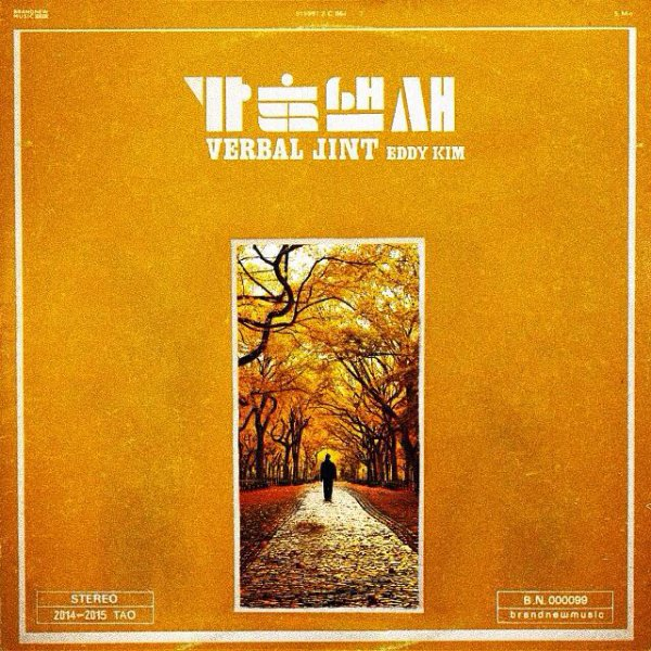 "Verbal Jint ""I Smell Autumn"" (feat Eddy Kim)"