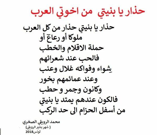 حذار يا بنيتي من اخوتي العرب