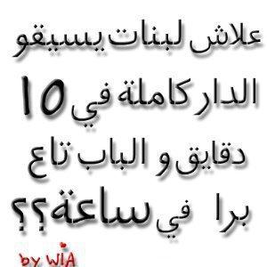 yadra wa3lach