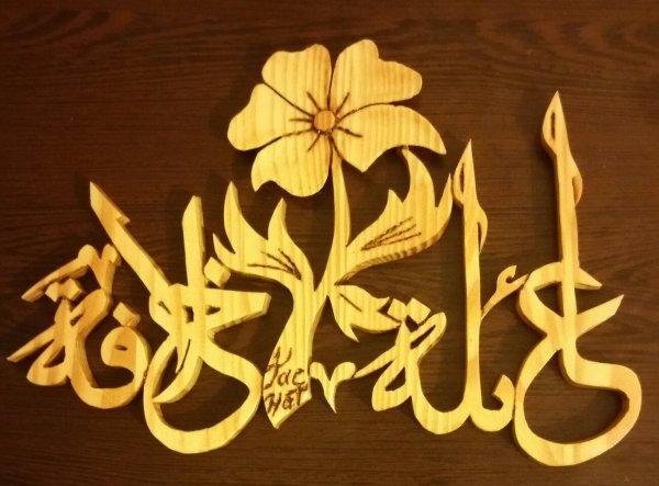 Ahlaafeh ailesi