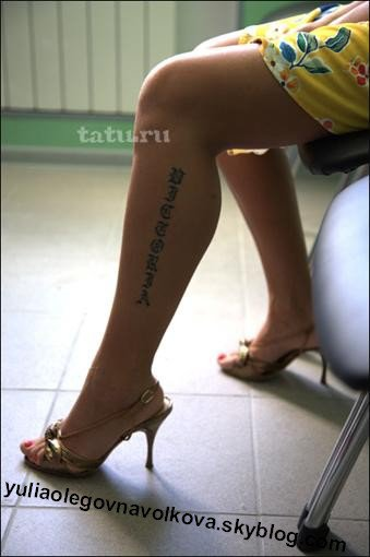 tatouage de yulia volkova