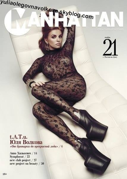 'Manhatten' Magazine (#22) November Issue Rostov on Don