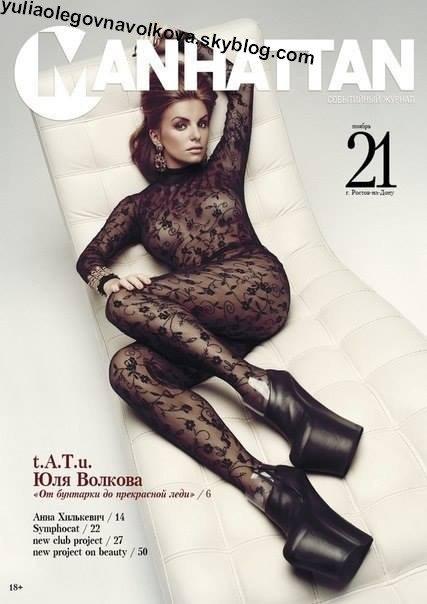 'Manhatten' Magazine (#22) November Issue Rostov on Don