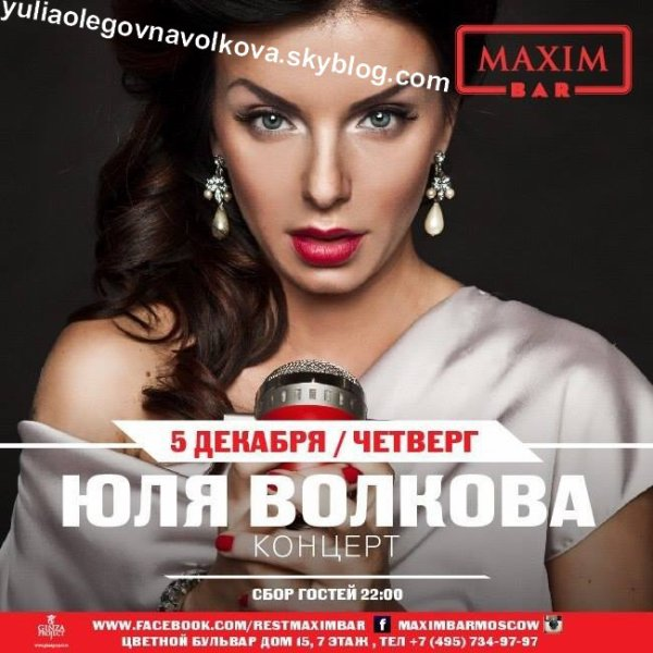 JuliaVolkova to perform at Maxim Bar (Moscow Russia) [05.12.2013]