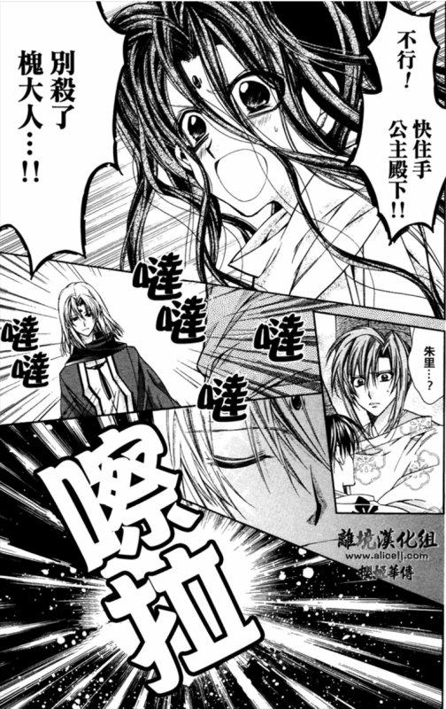 Princesse Sakura tome 12
