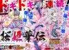 Princesse-Sakura-Oficial