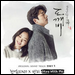 Chanyeol (EXO) & Punch - Stay With Me (Goblin OST)