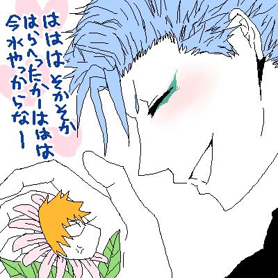 「Bleach」- Ichigo X Grimmjow 6
