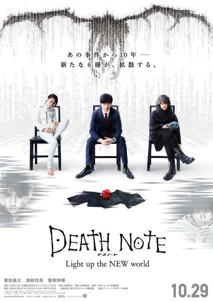 "Nouveau film ""Death Note: Light up the new world"""