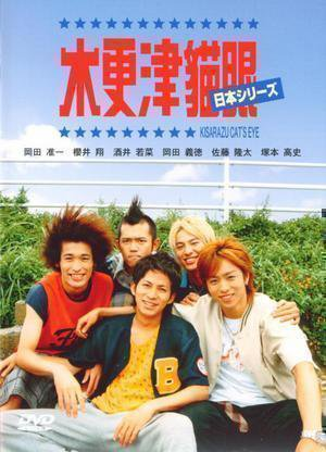 [J-Movie] KISARAZU CAT'S EYE - NIHON SERIES
