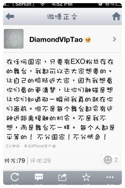 20/01/13 - Tao Weibo