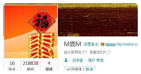 10/02/13 - Weibo‏ LuHan : Mise à jour