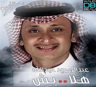Abdel Majied Abd Allah  / Hala Besh (2011)