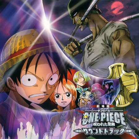 One Piece / Film 5 ~~Ano Basho E~~ (2013)