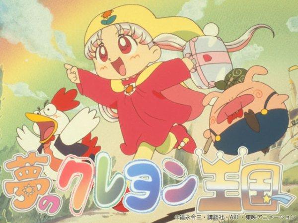 [Anime de l'enfance#Maternelle] Troisième anime : Le royaume de couleurs ~  Premier magical girl ! #Anime n°3
