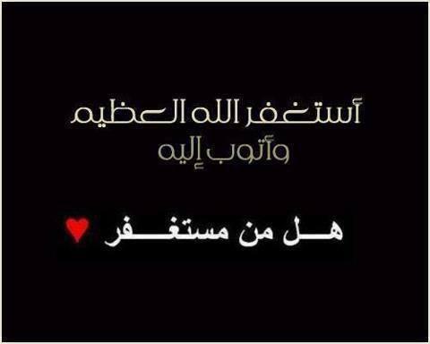استغفر الله العظيم لي و لوالدي و للمسلمين و المسلمات و المؤمنين و المؤمنات