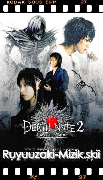 Drama °DN The Last Name° (Suite)