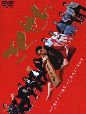 Gokusen saison 1 2 & 3 + le film