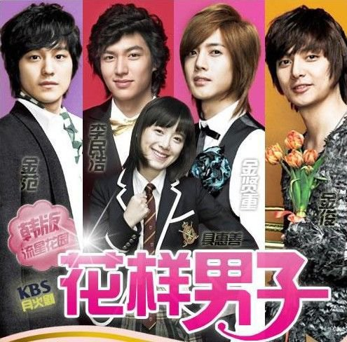 Hana Yori Dango/Boys Over Flowers
