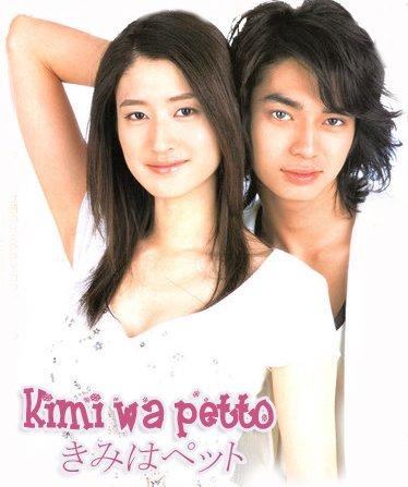 Kimi wa Petto