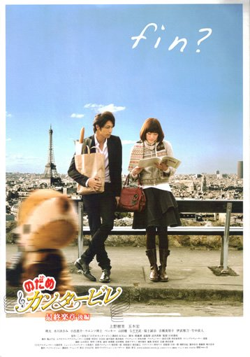 Nodame Cantabile (Drama, The Movie I &II )
