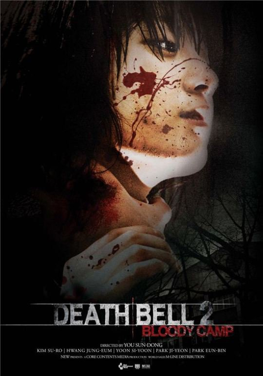 Death Bell 1 & Death Bell 2 : Bloody Camp