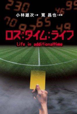 Loss : Time : Life