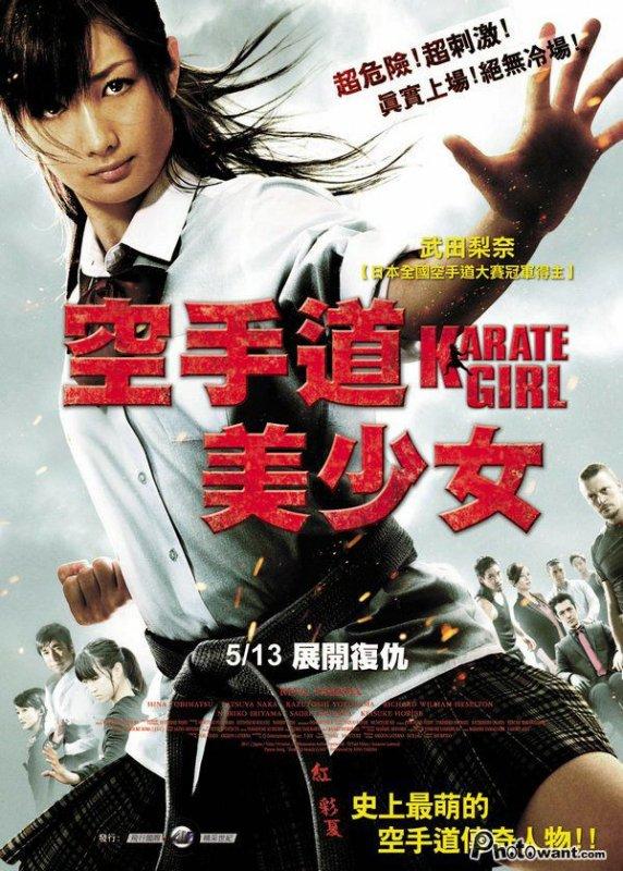 Karate Girl KG