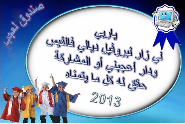 دوري رمضان2011 Hosin bidar