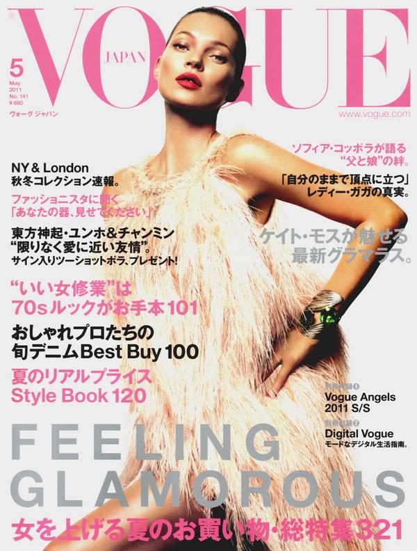 Vogue Nippon | May 2011
